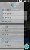 201503 APP平台 -台灣智慧觀光APP:台灣智慧觀光APP02.jpg
