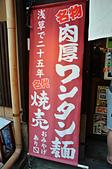 201511日本東京-淺草ら麺亭:日本東京淺草ら麺亭09.jpg