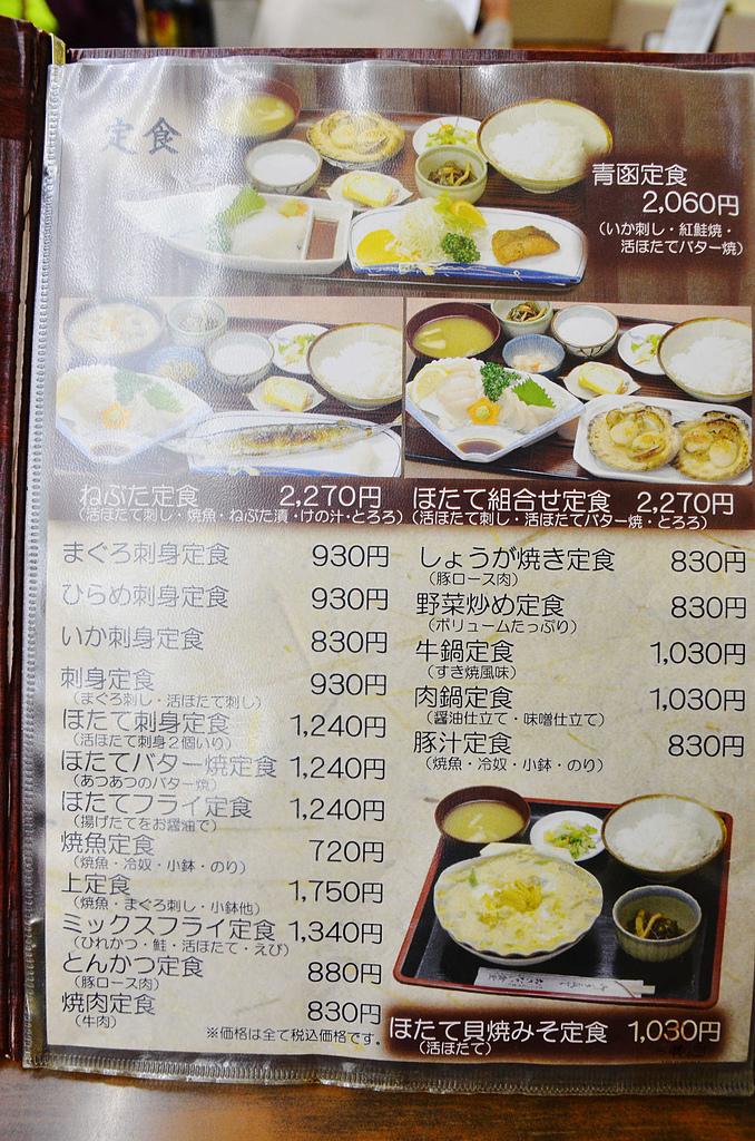 201504日本青森- お食事処おさない :日本青森お食事処おさない28.jpg