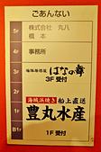 201611日本東京-上野豐丸水產:日本東京上野豐丸水產49.jpg