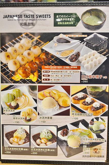 1164598267 l - 【台中東區】世界的山將~日本名古屋超人氣美食來台中店開店,招牌夢幻雞翅、鰻魚飯、豬排飯都值得一試,大推特調風味雞翅
