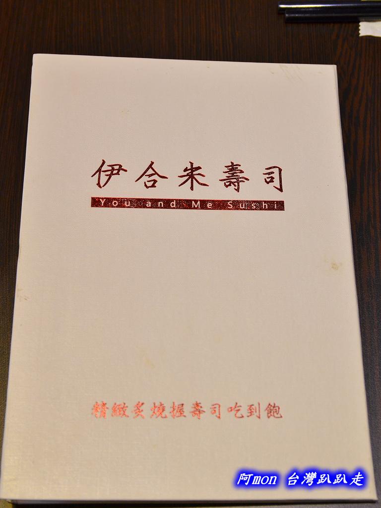 201307台中-伊合米壽司:伊合米52.jpg