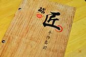 201507台中-鮨匠:鮨匠02.jpg