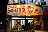 201511日本青森-帆立小屋:日本青森帆立小屋11.jpg