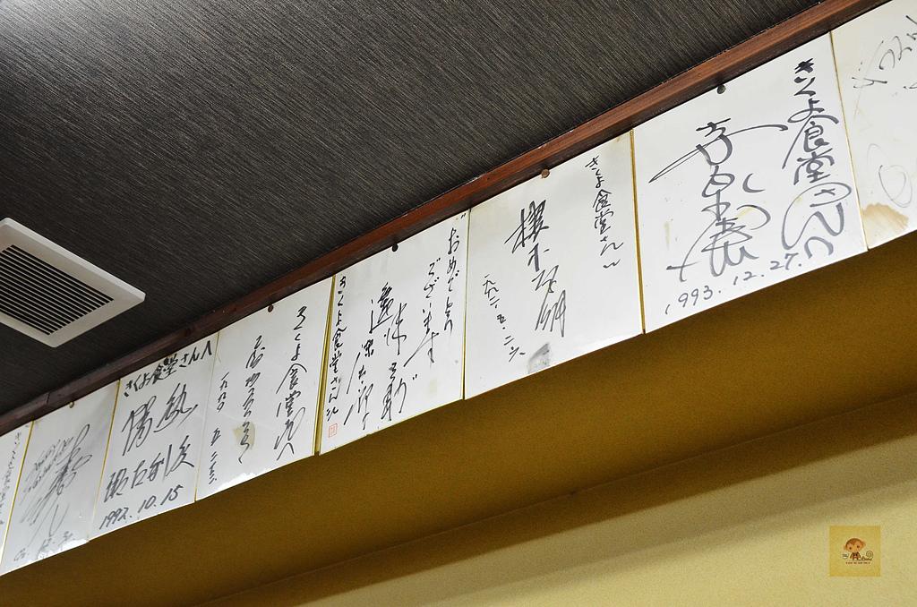 201505日本函館- きくよ食堂海鮮丼飯:きくよ食堂08.jpg