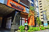 201611日本東京-APA飯店泉岳寺站前:日本東京APA飯店泉岳寺站前43.jpg