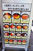 201611日本東京-上野若狹家:日本東京上野若狹家海鮮丼21.jpg