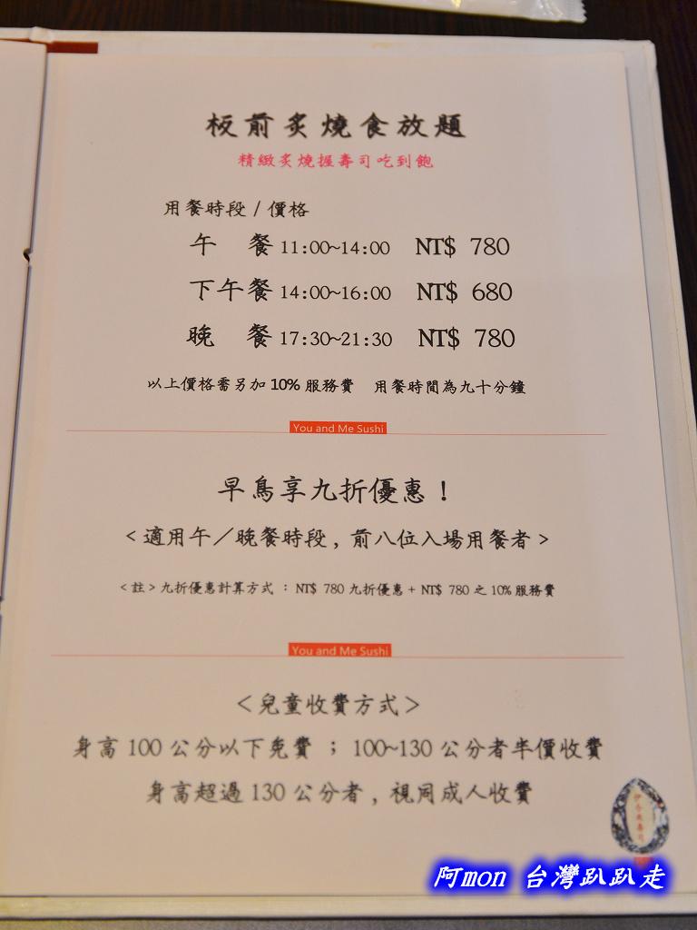 201307台中-伊合米壽司:伊合米53.jpg