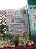 99年6月5日漢光響應節能減碳展示(售)會:P6052378.JPG