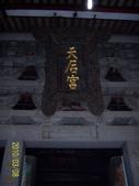 福建省~湄州島~福州~泉州之旅:1726089191.jpg