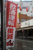H24Sep.会津街步.神明通り:IMG_3969.jpg