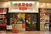 H22.宮城仙台 中嘉屋食堂 麺飯甜 仙台駅構内店*:IMG_8406.jpg