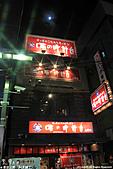 H22.東京上野「アメ横」:IMG_3441.jpg