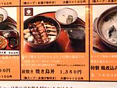 H22.東京JR東京駅「新橋雞繁どんぶり子」:P1010128.jpg