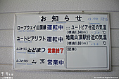 H22.山形 蔵王ロープウェイの樹冰高原駅**:IMG_9155.jpg