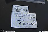 H23春.名古屋鉄道「愛知中部国際空港Centrair」:IMG_6265.jpg