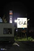 H24Sep.らーめん山頭火 美瑛店:IMG_7631.jpg