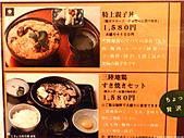 H22.東京JR東京駅「新橋雞繁どんぶり子」:P1010129.jpg