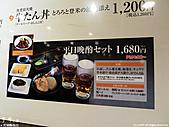 H22.宮城仙台 「杜の都伝統味」たんや善治郎*:P1000854.jpg