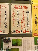H22.宮城仙台 塩竈の三陸鮨の銘店 すし哲*:P1010098.jpg