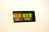 H22.JR東日本E2系「長野新幹線あさま」:IMG_5076.jpg