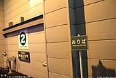 H22.山形「蔵王ロープウェイ」山頂線の地蔵山頂駅:IMG_9214.jpg