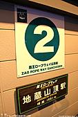 H22.山形「蔵王ロープウェイ」山頂線の地蔵山頂駅:IMG_9218.jpg