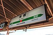 H22.秋田新幹線 仙台駅,角館駅 のりば*:IMG_2431.jpg