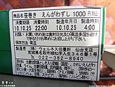 H22.東北 鉄道旅の楽.駅弁*:P1000796.jpg