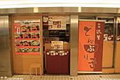 H22.東京JR東京駅「新橋雞繁どんぶり子」:IMG_3528.jpg