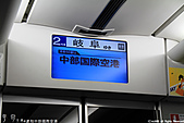 H23春.名古屋鉄道「愛知中部国際空港Centrair」:IMG_6317.jpg