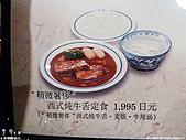 H22.宮城仙台 牛たん炭焼:P1010001.jpg