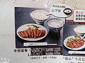H22.宮城仙台 牛たん炭焼:P1010002.jpg
