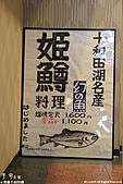 H22.青森 JRパス東北十和田湖駅大食堂*:IMG_1693.jpg