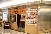 H22.東京JR東京駅「新橋雞繁どんぶり子」:IMG_7097.jpg