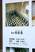 H21.九州佐賀 武雄溫泉家老湯*:IMG_1938.jpg