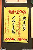 H22.宮城仙台 塩竈の三陸鮨の銘店 すし哲*:IMG_3433.jpg