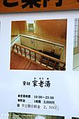 H21.九州佐賀 武雄溫泉家老湯*:IMG_1941.jpg