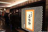 H22.宮城仙台 「杜の都伝統味」たんや善治郎*:IMG_7431.jpg