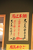 H22.宮城仙台 塩竈の三陸鮨の銘店 すし哲*:IMG_3437.jpg