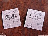 H22.青森 JRパス東北十和田湖駅大食堂*:P1010030.jpg