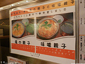 H22.東京JR東京駅「新橋雞繁どんぶり子」:P1010126.jpg