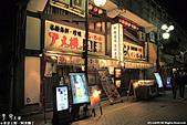 H22.東京上野「アメ横」:IMG_3398.jpg