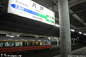 H22.青森JR八戶駅「E751系特急つがる」:IMG_1886.jpg