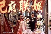 婚禮記錄 - 敬酒:b007.jpg