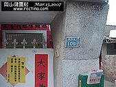 岡山眷村最後巡禮[健鷹村vs部後村]:9603137385