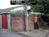 岡山眷村最後巡禮[健鷹村vs部後村]:9603137386