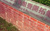 新竹市街景:新竹美術館暨開拓館一隅