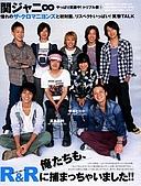 関ジャニ∞ ☆ :