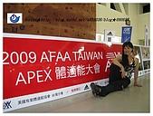 2009AFAA APEX體適能嘉年華會第一天:4封面.jpg